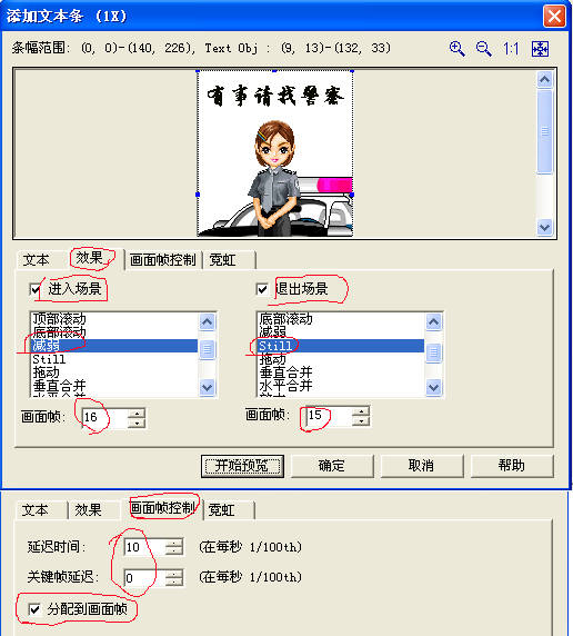 Ulead GIF Animator V5.05简单教程(精品)2 - 冰加糖 -