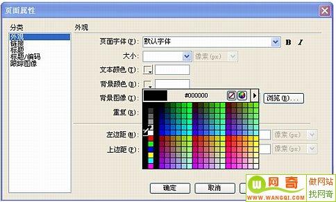 网页布局技术1:使用dw8布局表格