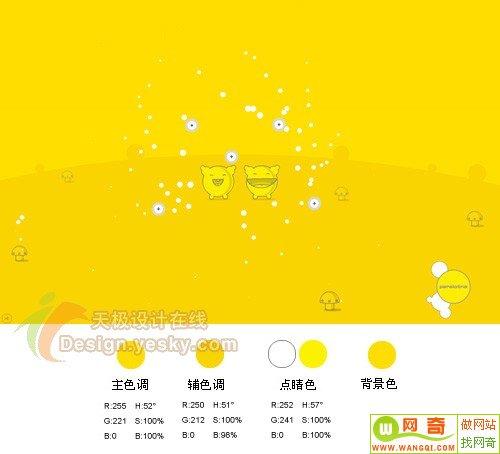 黄色色片子_网页设计配色应用实例剖析——黄色系