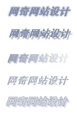 网站设计用css写艺术字