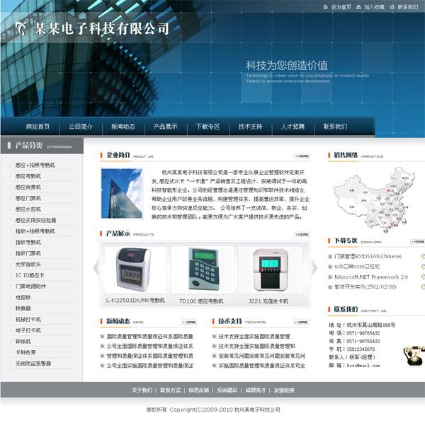 电子科技企业网站模板|免费下载 - 网奇公司
