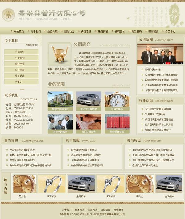 典当行电子商务网站模板