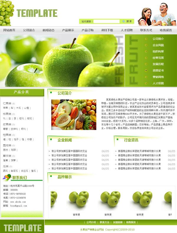 水果企业网站模板|免费下载