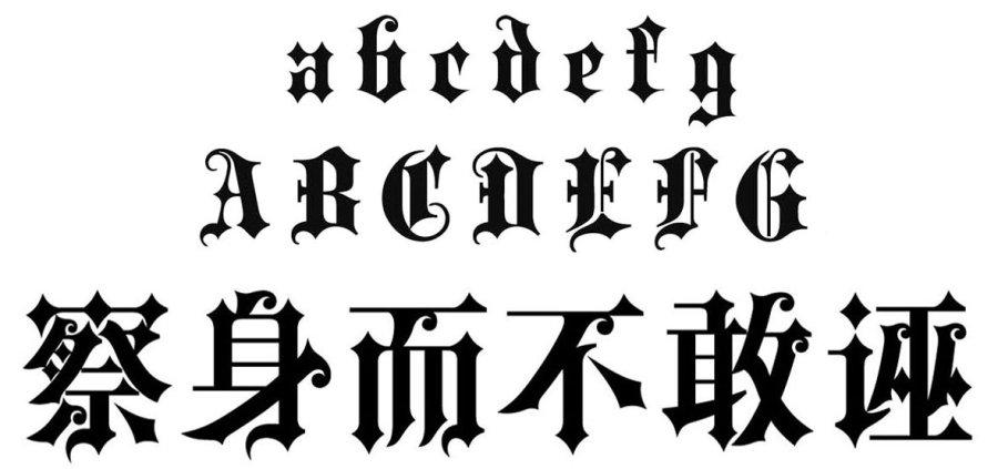 中文字体设计浅析