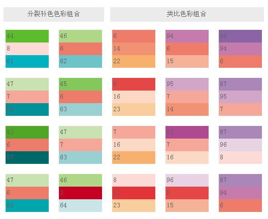 网站设计配色方案大全-基本配色-浪漫_网站设计技巧 ...
