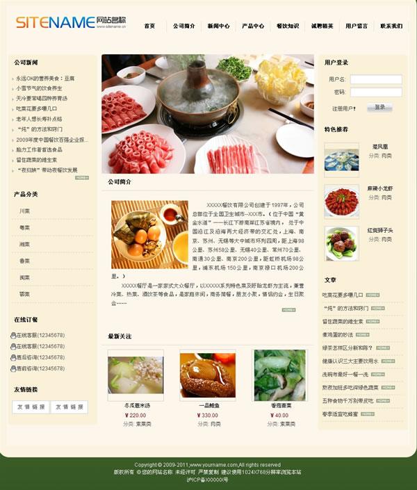 网页头部图片素材 美食